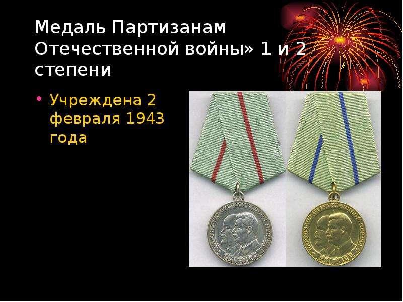 Медаль Партизанам Отечественной войны» 1 и 2 степени Учреждена 2 февраля 1943 года