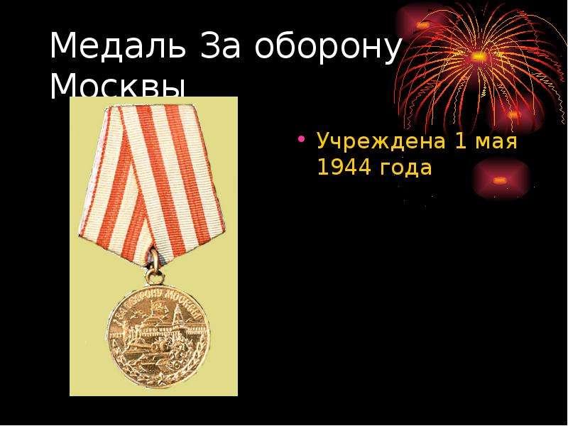 Медаль За оборону Москвы Учреждена 1 мая 1944 года