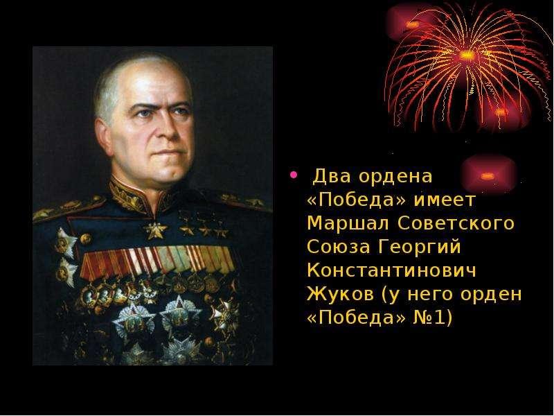 Два ордена «Победа» имеет Маршал Советского Союза Георгий Константинович Жуков (у него орден «Победа