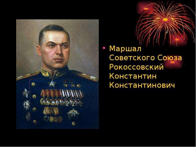 Маршал Советского Союза Рокоссовский Константин Константинович Маршал Советского Союза Рокоссовский