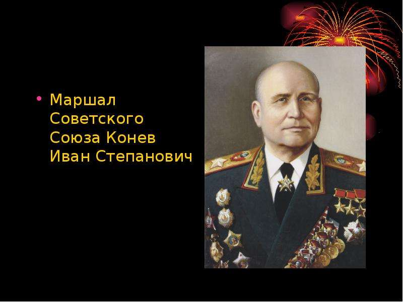 Маршал Советского Союза Конев Иван Степанович Маршал Советского Союза Конев Иван Степанович