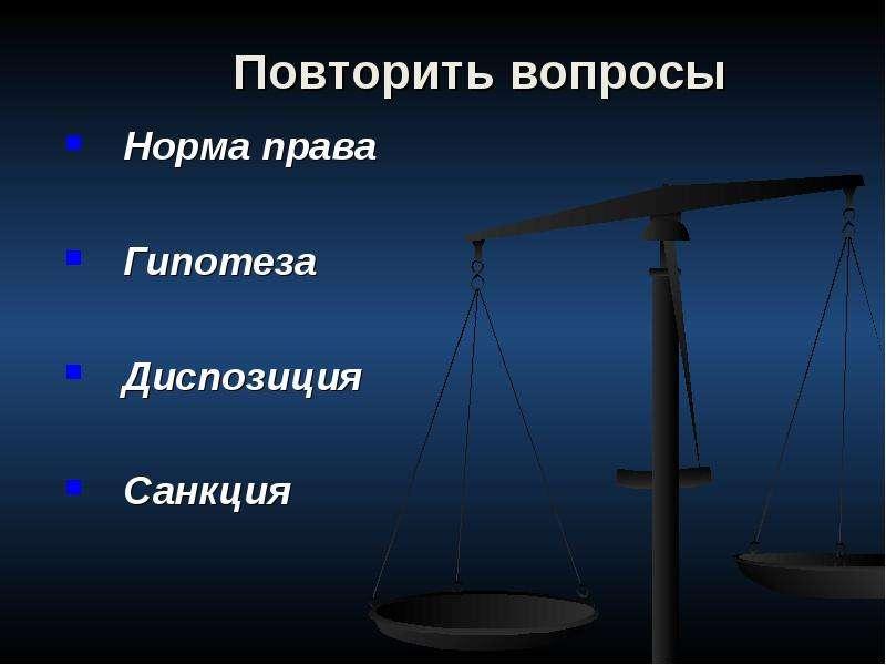 Презентация Норма права. Гипотеза. Диспозиция. Санкция