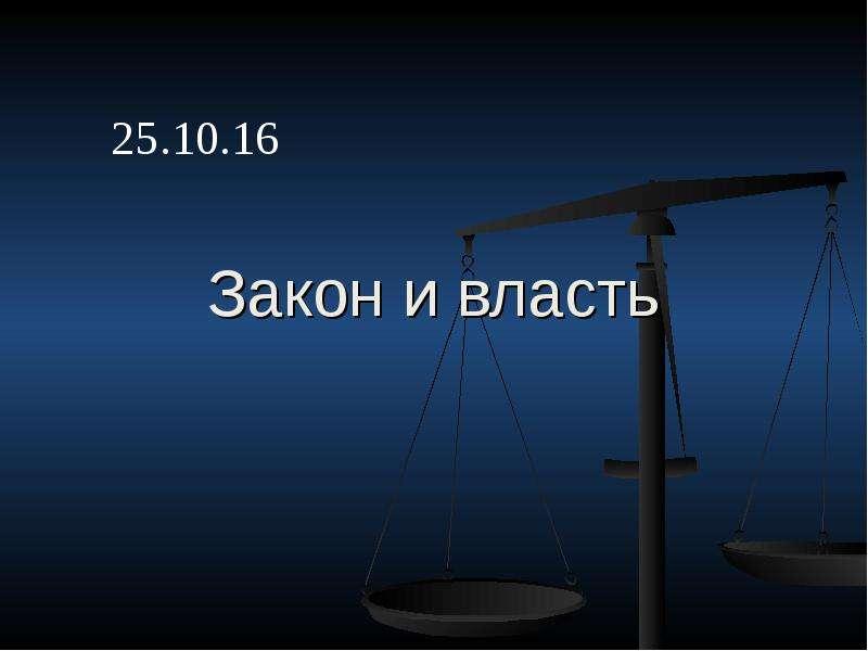 Закон и власть