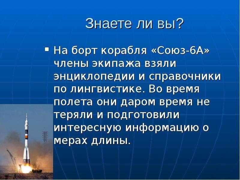 Знаете ли вы? На борт корабля «Союз-6А» члены экипажа взяли энциклопедии и справочники по лингвистик