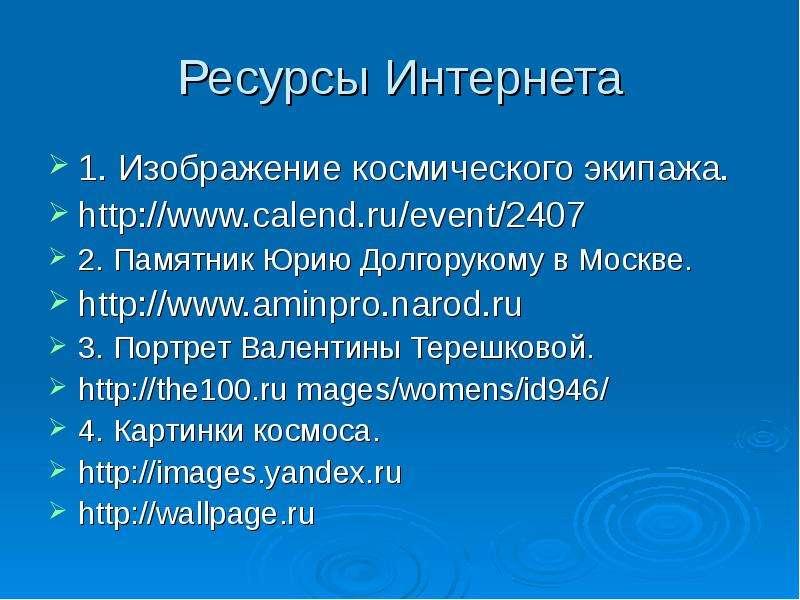 Ресурсы Интернета 1. Изображение космического экипажа. 2. Памятник Юрию Долгорукому в Москве. 3. Пор