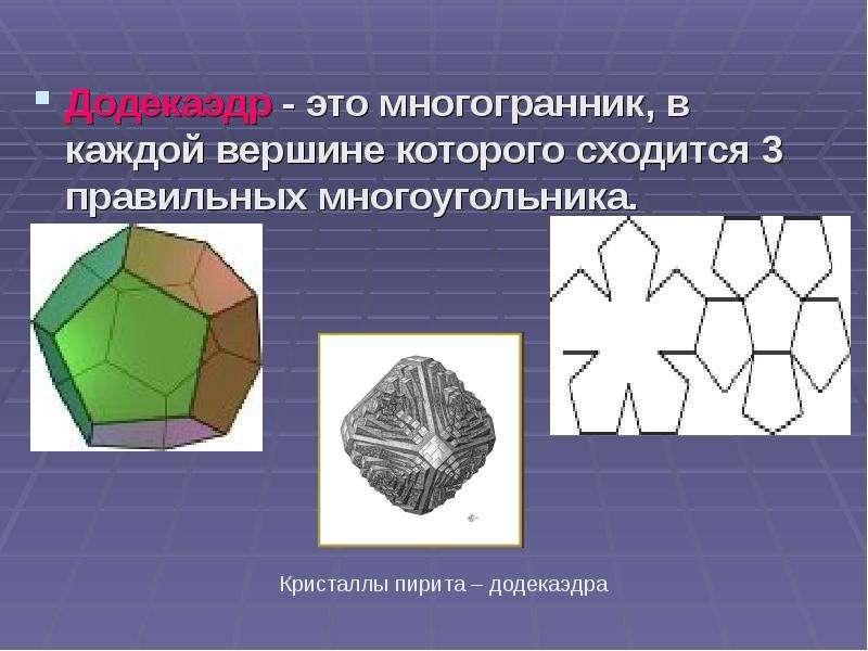 Додекаэдр - это многогранник, в каждой вершине которого сходится 3 правильных многоугольника. Додека