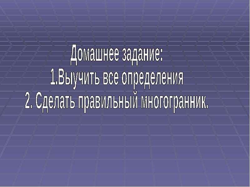 Правильные многогранники, слайд 13