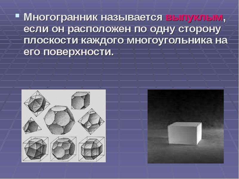 Многогранник называется выпуклым, если он расположен по одну сторону плоскости каждого многоугольник