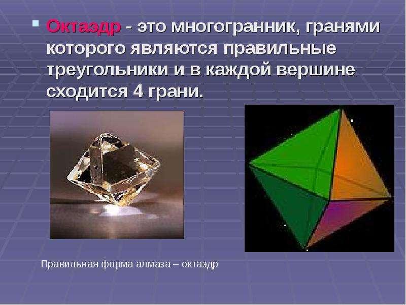 Октаэдр - это многогранник, гранями которого являются правильные треугольники и в каждой вершине схо