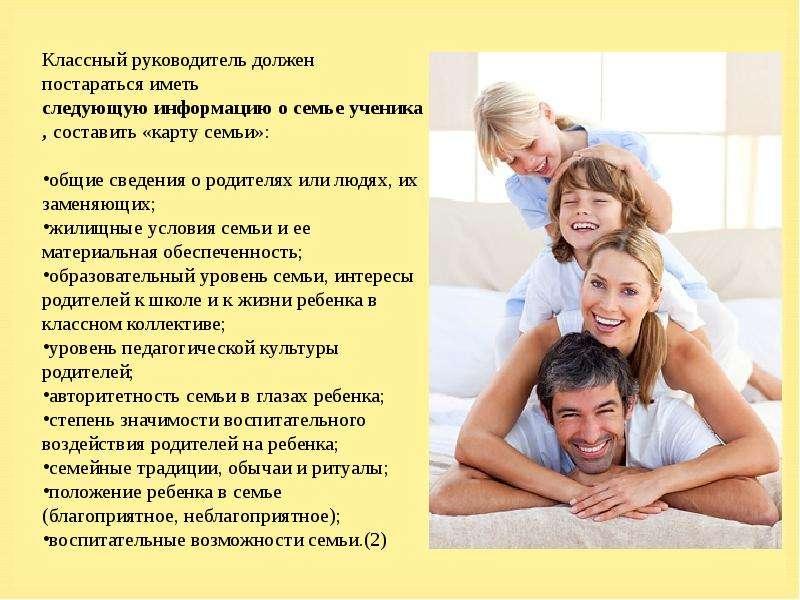 Статусы семьи школьников