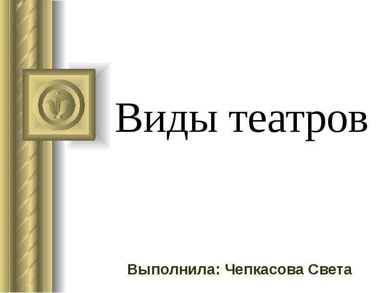 Презентация Виды театров