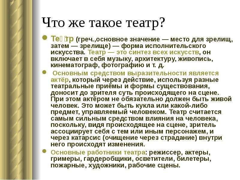 Что же такое театр? Теа́тр (греч. ,основное значение — место для зрелищ, затем — зрелище) — форма ис