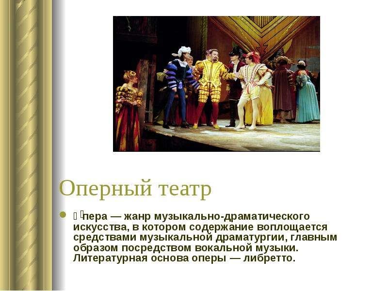 Оперный театр О́пера — жанр музыкально-драматического искусства, в котором содержание воплощается ср
