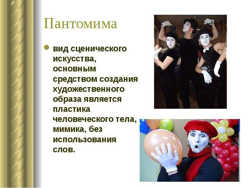 Пантомима вид сценического искусства, основным средством создания художественного образа является пл