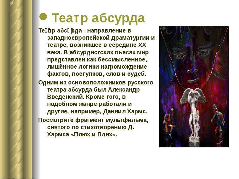 Театр абсурда Теа́тр абсу́рда - направление в западноевропейской драматургии и театре, возникшее в с