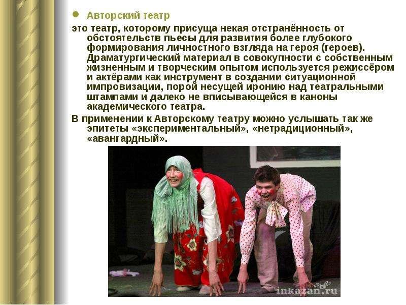Авторский театр это театр, которому присуща некая отстранённость от обстоятельств пьесы для развития