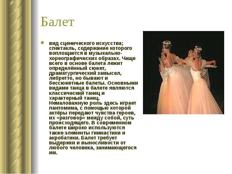 Балет вид сценического искусства; спектакль, содержание которого воплощается в музыкально-хореографи