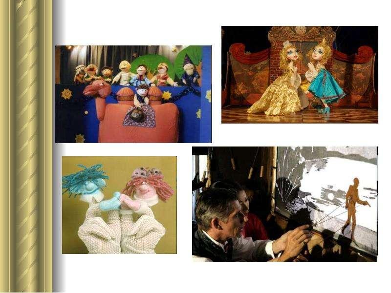 Виды театров, слайд 9