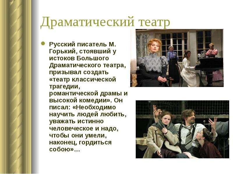 Драматический театр Русский писатель М. Горький, стоявший у истоков Большого Драматического театра,