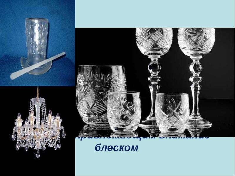Для изготовления необычного хрустального стекла вместо соды используется карбонат калия, а вместо из