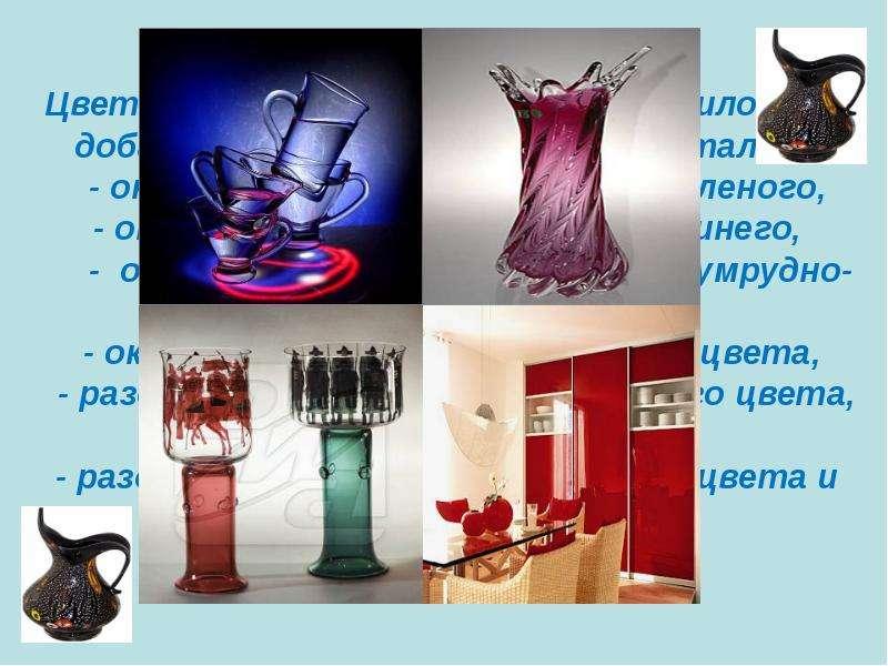 Цветное стекло получают, как правило, при добавлении различных оксидов металлов - оксиды железа - дл