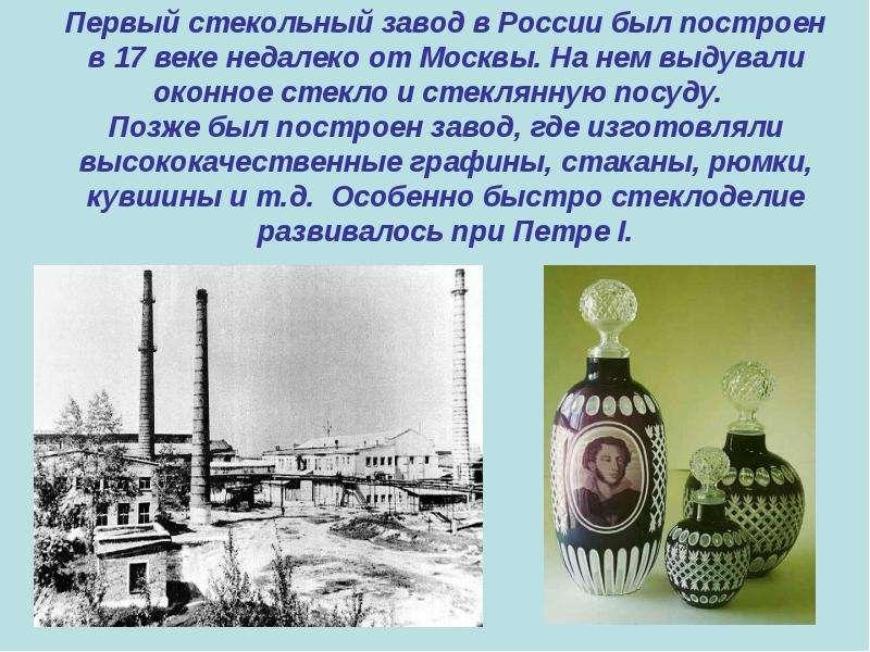 Первый стекольный завод в России был построен в 17 веке недалеко от Москвы. На нем выдували оконное