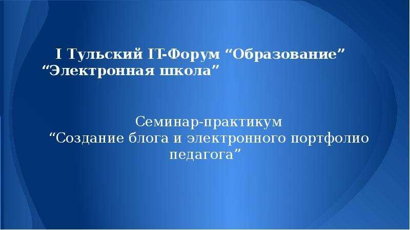 I Тульский IT-Форум Образование Электронная школа