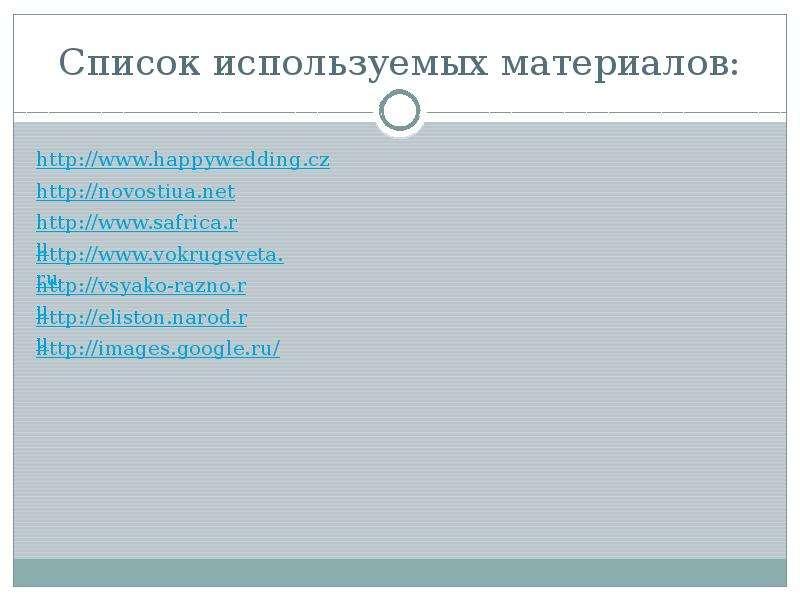 Список используемых материалов: