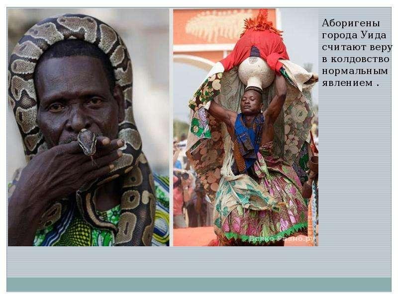 Обряды, церемонии и ритуалы в ЮАР, слайд 10