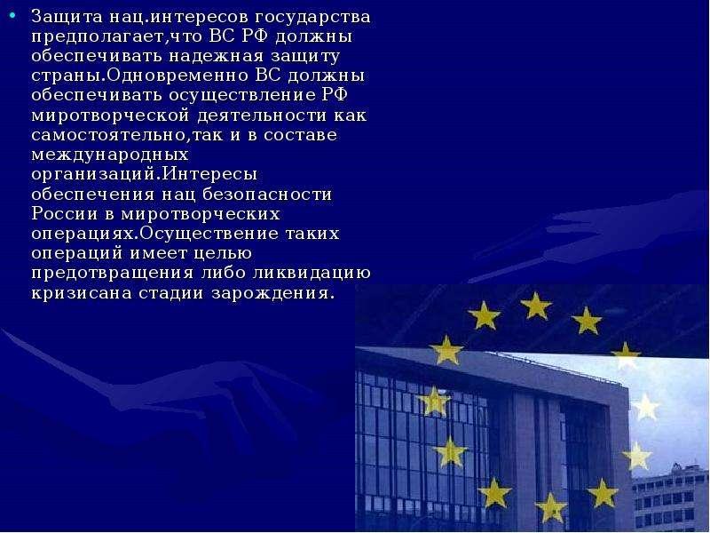 Защита нац. интересов государства предполагает,что ВС РФ должны обеспечивать надежная защиту страны.