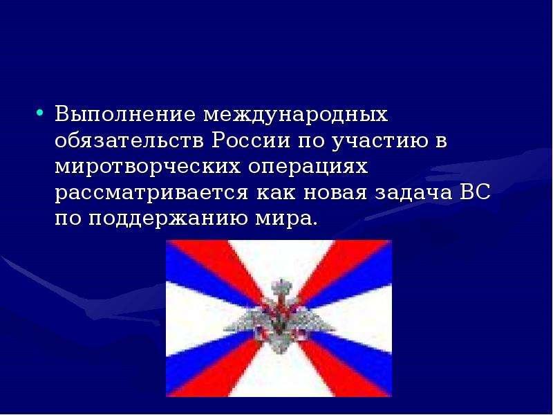 Выполнение международных обязательств России по участию в миротворческих операциях рассматривается к
