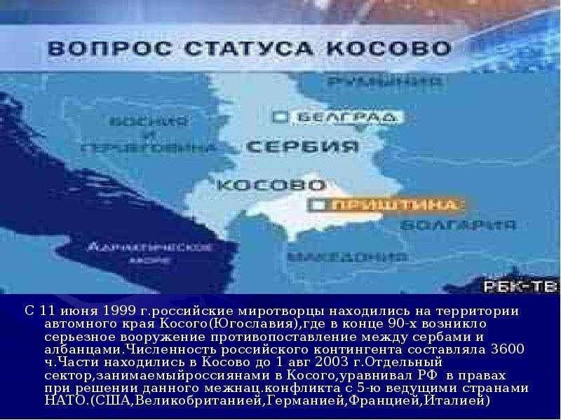 С 11 июня 1999 г. российские миротворцы находились на территории автомного края Косого(Югославия),гд