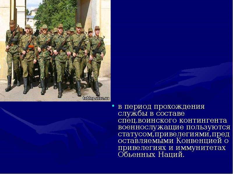 в период прохождения службы в составе спец. воинского контингента военнослужащие пользуются статусом