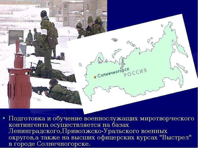 Подготовка и обучение военнослужащих миротворческого контингента осуществляется на базах Ленинградск