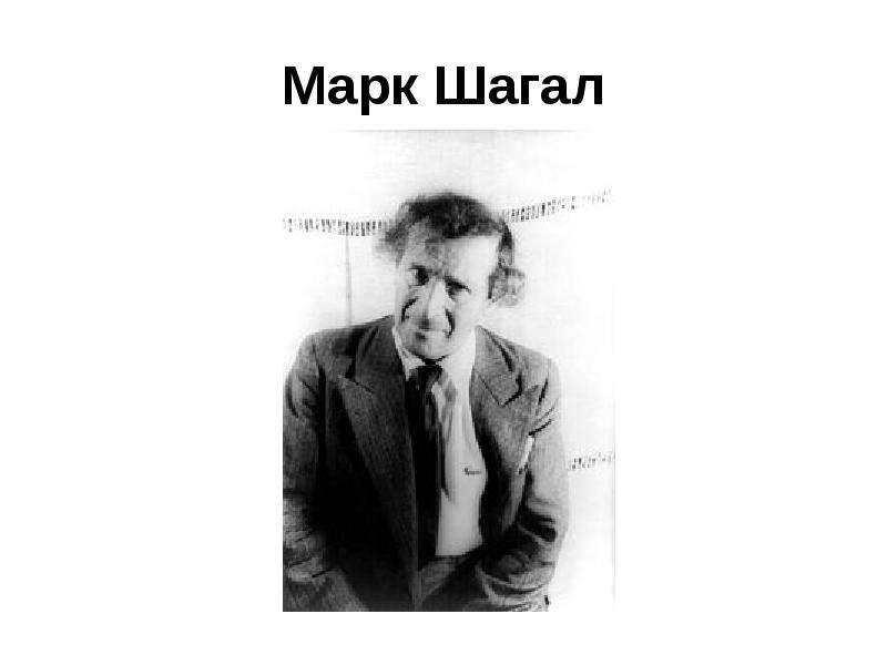 Презентация Марк Шагал