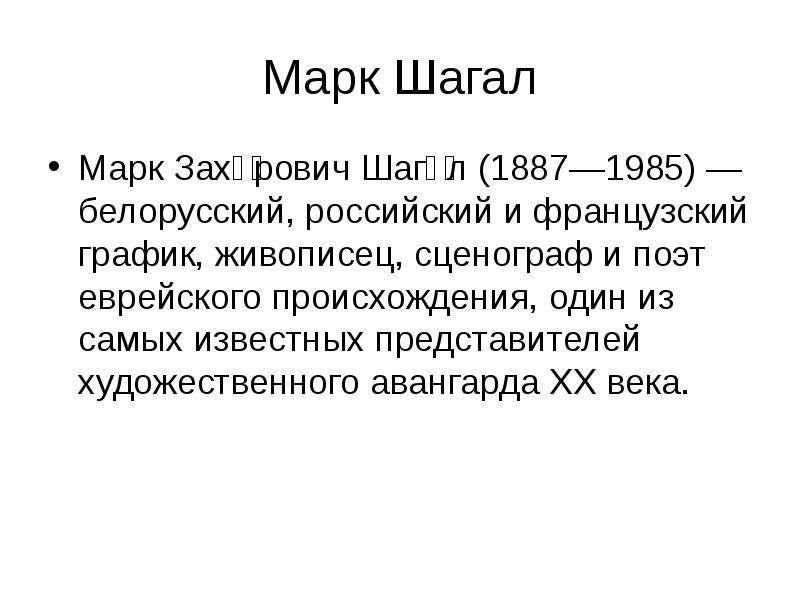 Марк Шагал Марк Заха́рович Шага́л (1887—1985) — белорусский, российский и французский график, живопи