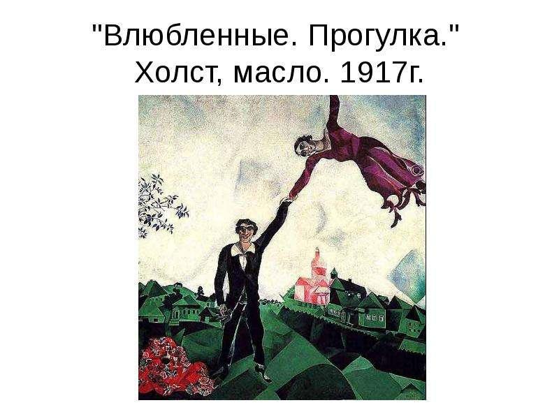 """Влюбленные. Прогулка. "" Холст, масло. 1917г."