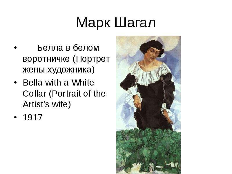 Марк Шагал Белла в белом воротничке (Портрет жены художника) Bella with a White Collar (Portrait of