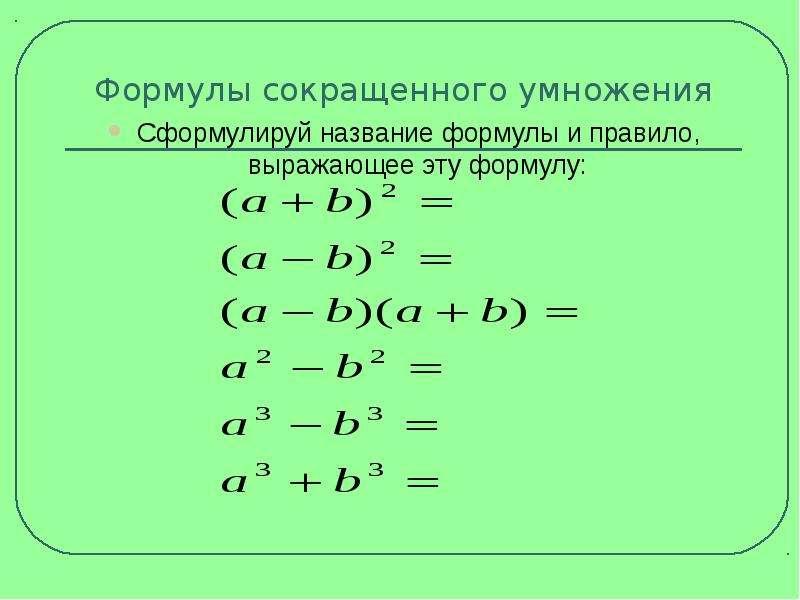 Формулы сокращенного умножения Сформулируй название формулы и правило, выражающее эту формулу: