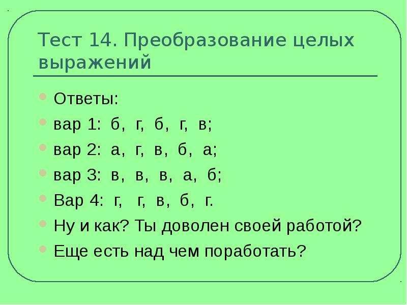 Тест 14. Преобразование целых выражений Ответы: вар 1: б, г, б, г, в; вар 2: а, г, в, б, а; вар 3: в
