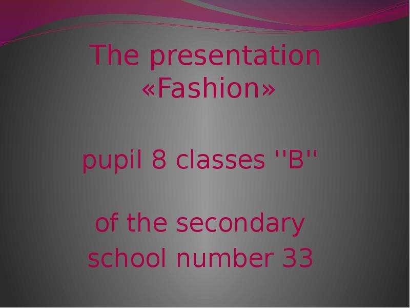 Презентация о моде скачать бесплатно