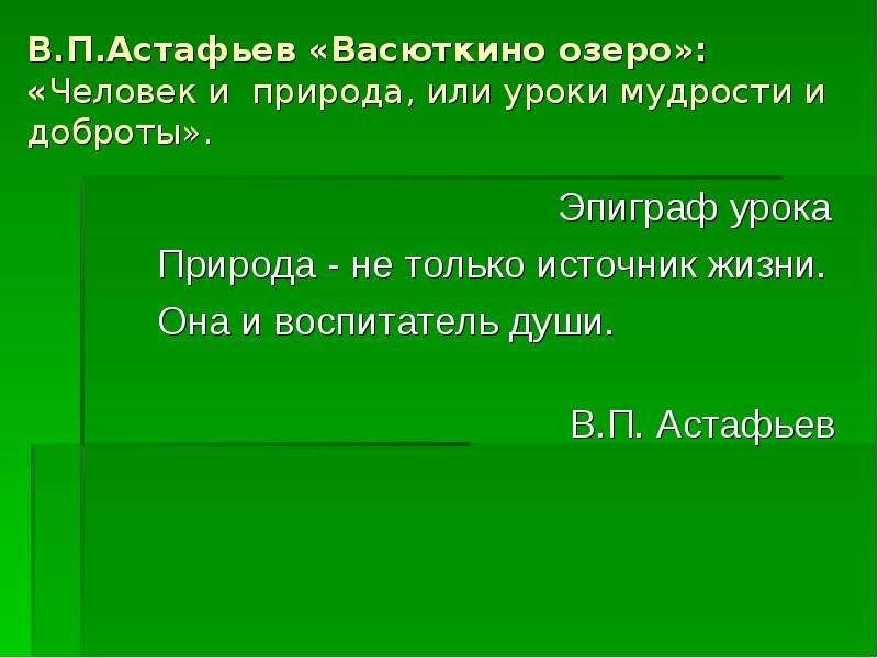 """Астафьев """"Васюткино озеро"""": Человек и природа, или уроки мудрости и доброты"""