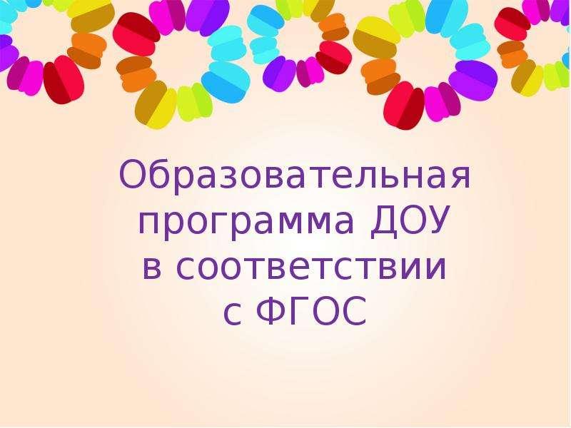 Презентация Образовательная программа ДОУ в соответствии с ФГОС