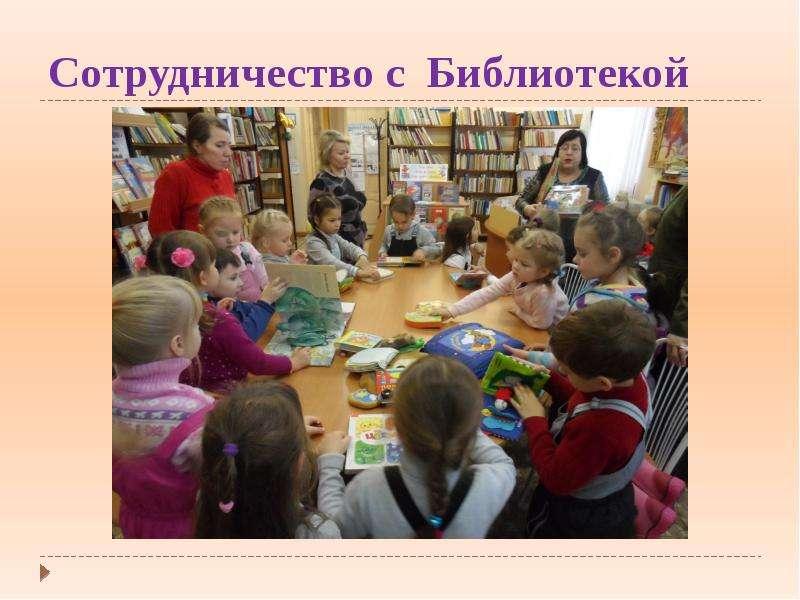 Сотрудничество с Библиотекой