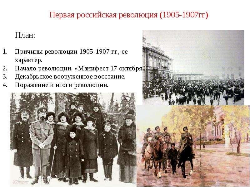 Первая российская революция (1905-1907гг)