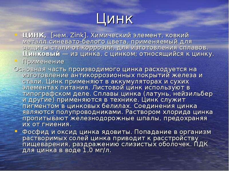Цинк ЦИНК, [нем. Zink]. Химический элемент, ковкий металл синевато-белого цвета, применяемый для защ