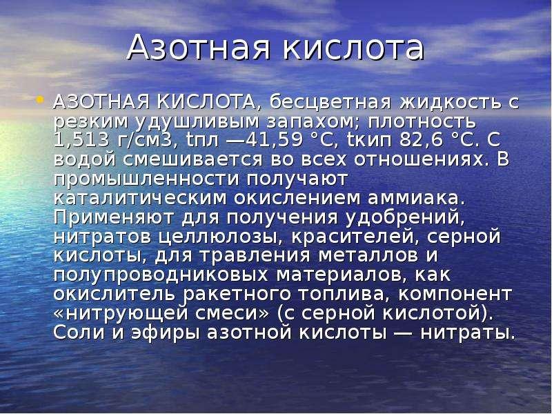 Азотная кислота АЗОТНАЯ КИСЛОТА, бесцветная жидкость с резким удушливым запахом; плотность 1,513 г/с