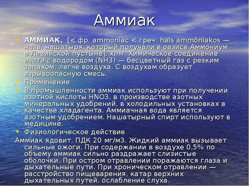Аммиак АММИАК, [< фр. ammoniac < греч. hals ammōniakos — назв. нашатыря, который получали в оа