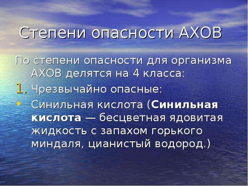 Степени опасности АХОВ По степени опасности для организма АХОВ делятся на 4 класса: Чрезвычайно опас
