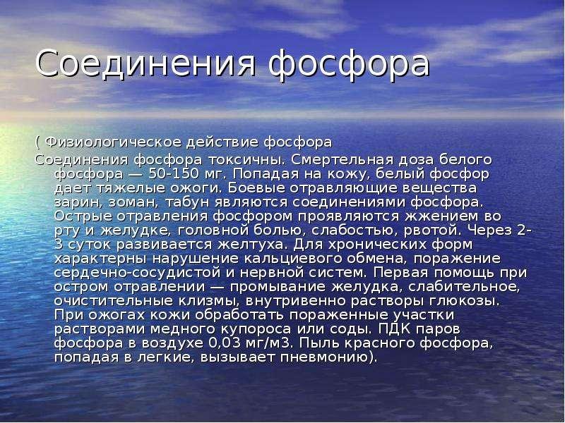Соединения фосфора ( Физиологическое действие фосфора Соединения фосфора токсичны. Смертельная доза